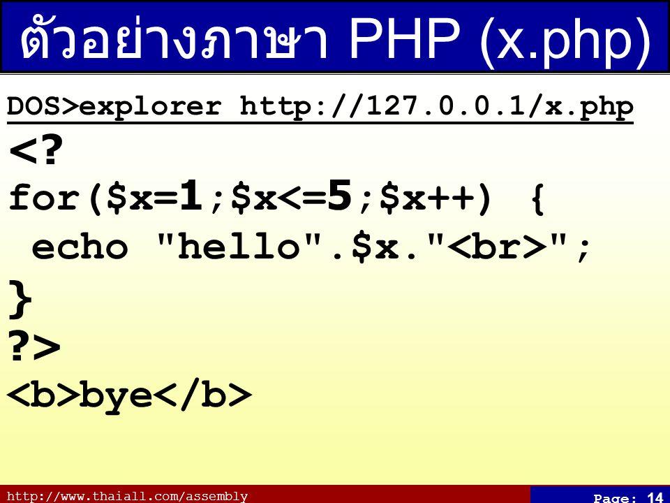 ตัวอย่างภาษา PHP (x.php)