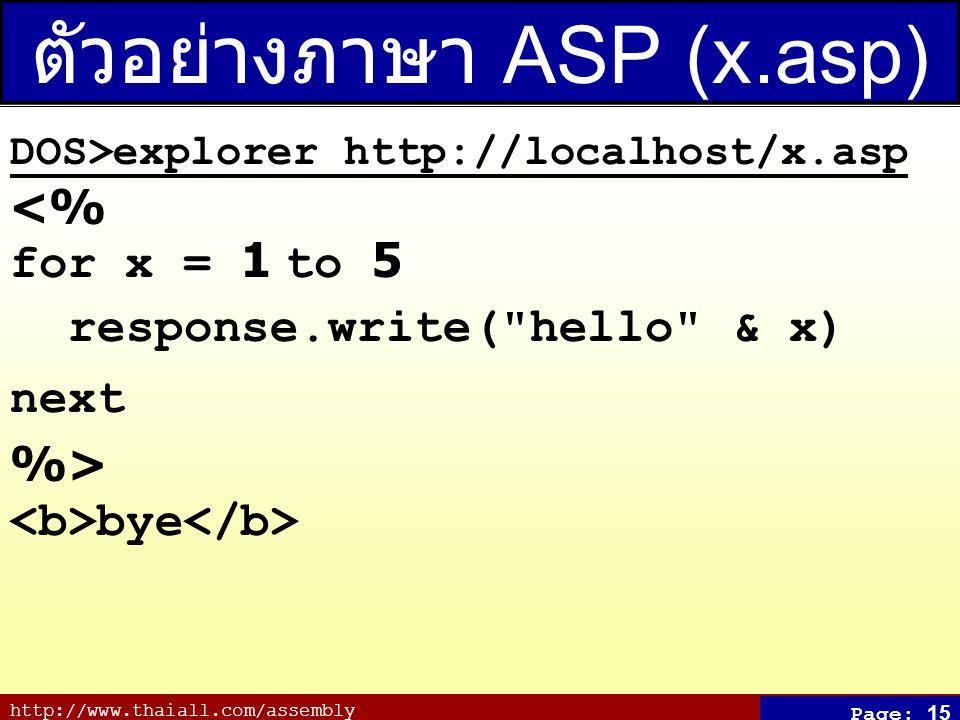 ตัวอย่างภาษา ASP (x.asp)