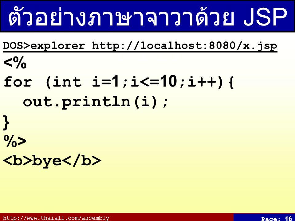 ตัวอย่างภาษาจาวาด้วย JSP (x.jsp)