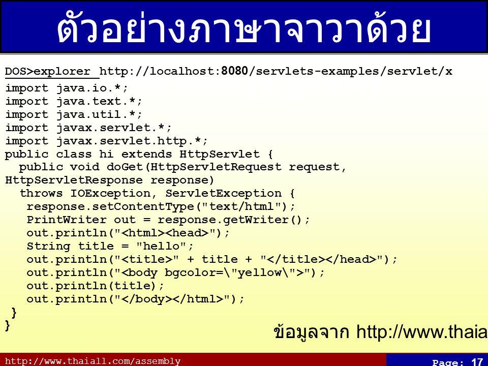 ตัวอย่างภาษาจาวาด้วย Servlet (x.java)