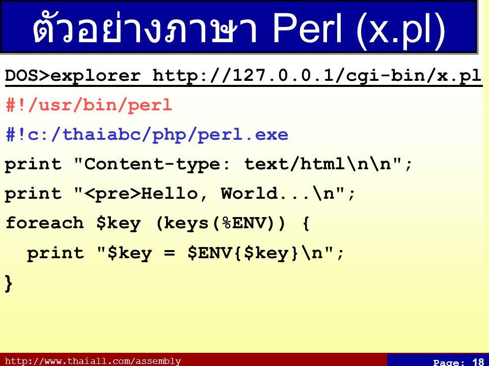 ตัวอย่างภาษา Perl (x.pl)