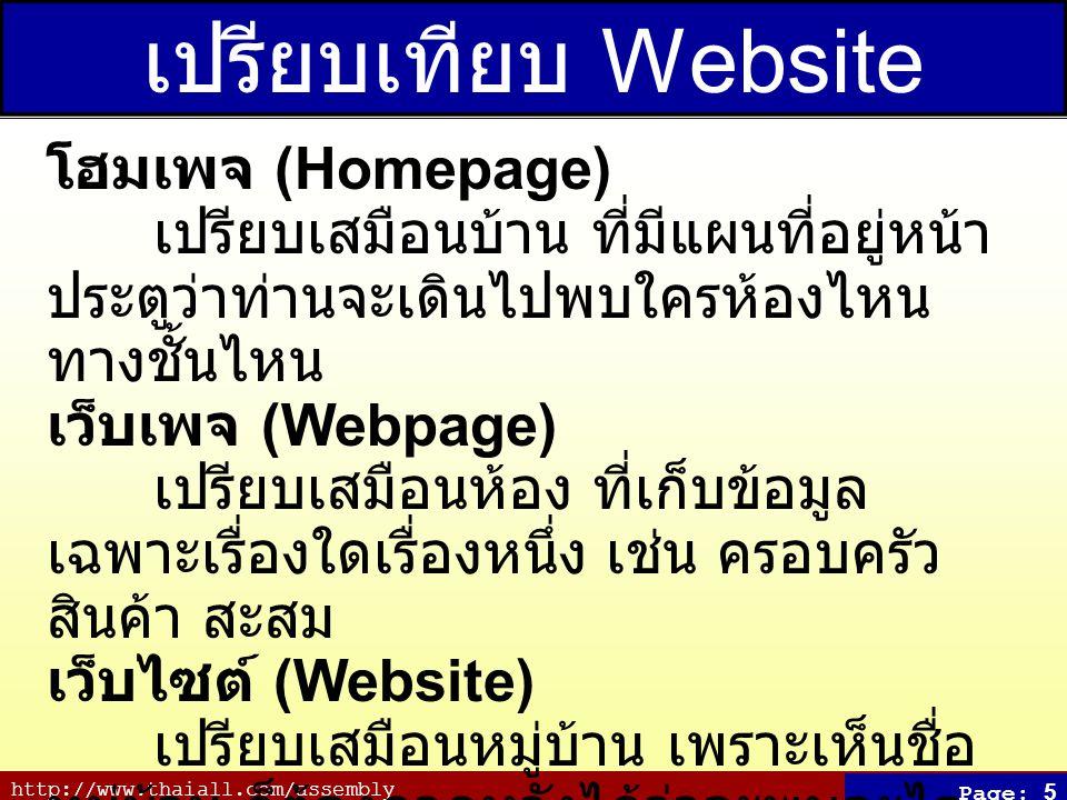 เปรียบเทียบ Website โฮมเพจ (Homepage)