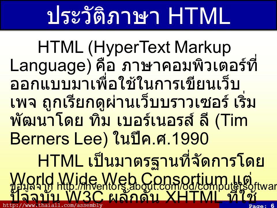 ประวัติภาษา HTML