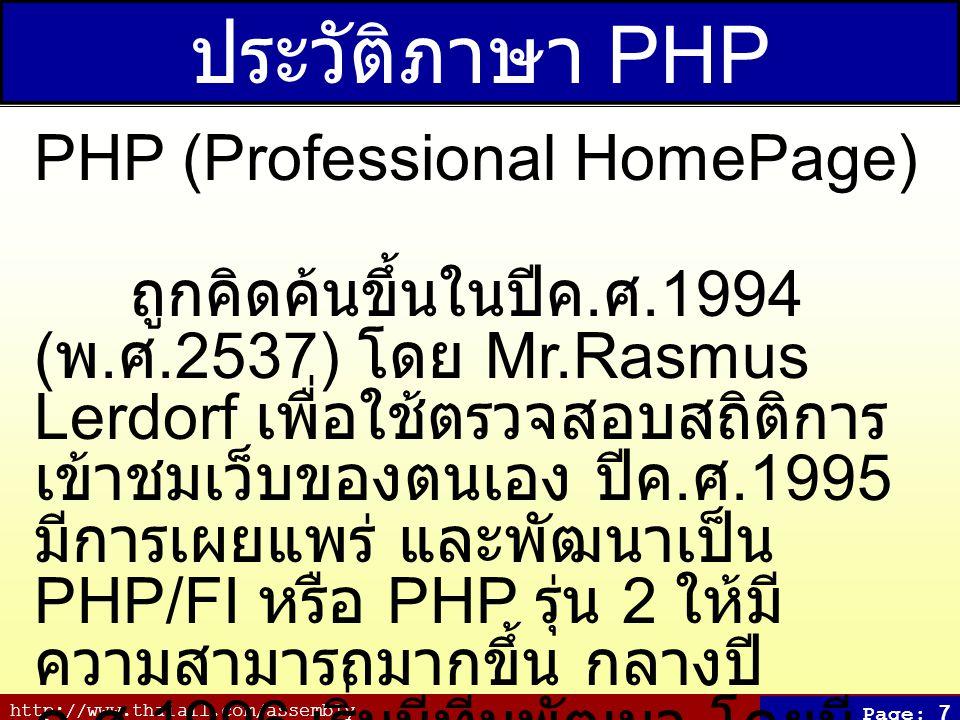 ประวัติภาษา PHP PHP (Professional HomePage)