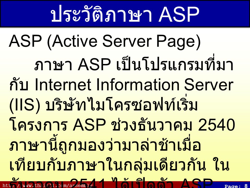 ประวัติภาษา ASP ASP (Active Server Page)