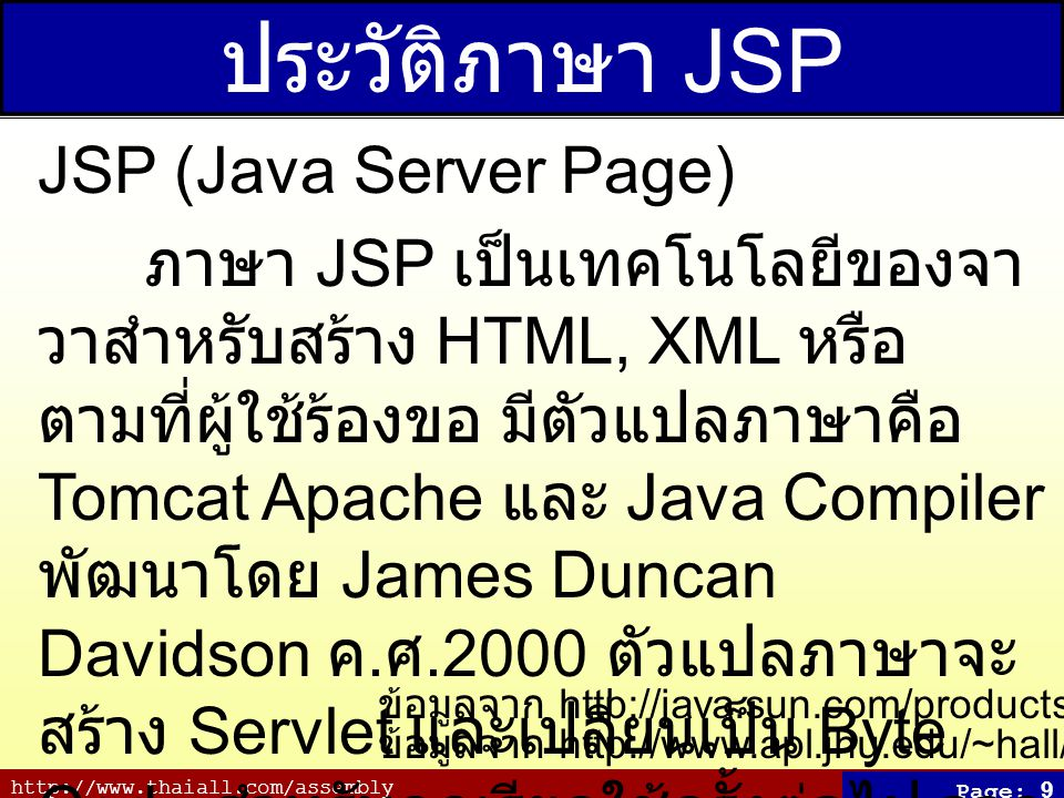 ประวัติภาษา JSP JSP (Java Server Page)
