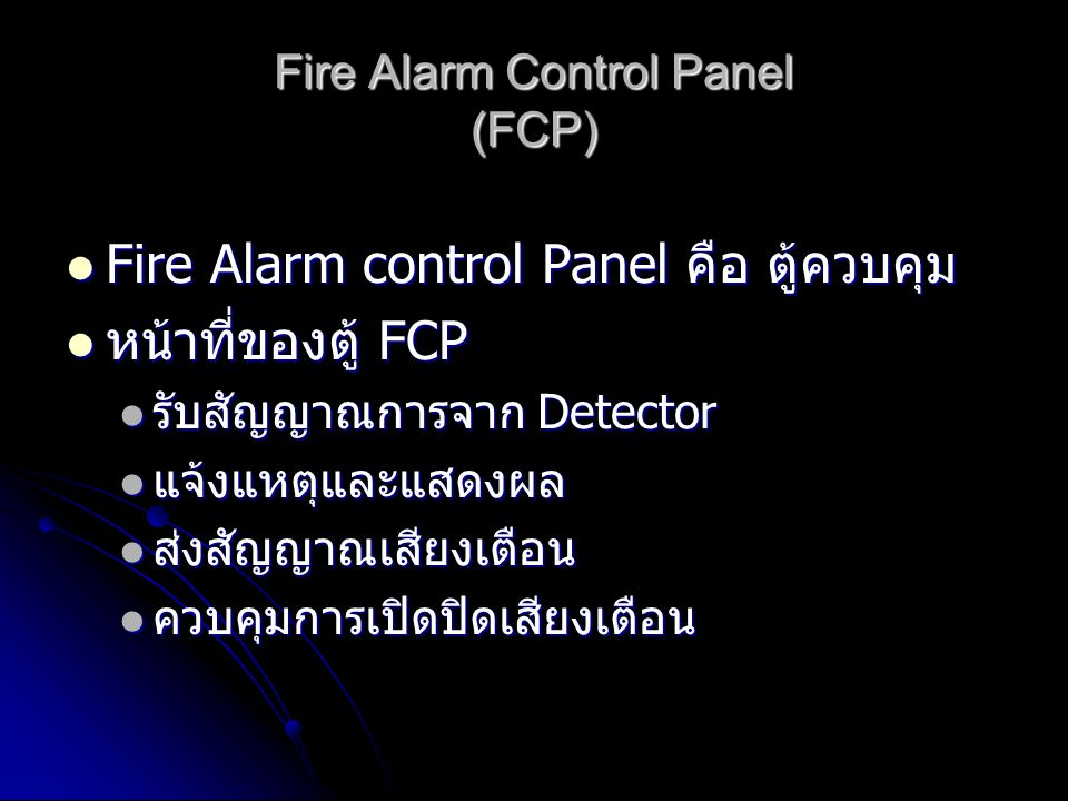 Fire Alarm Control Panel (FCP)