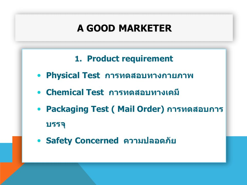A good marketer Product requirement Physical Test การทดสอบทางกายภาพ