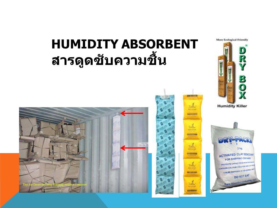 Humidity Absorbent สารดูดซับความชื้น