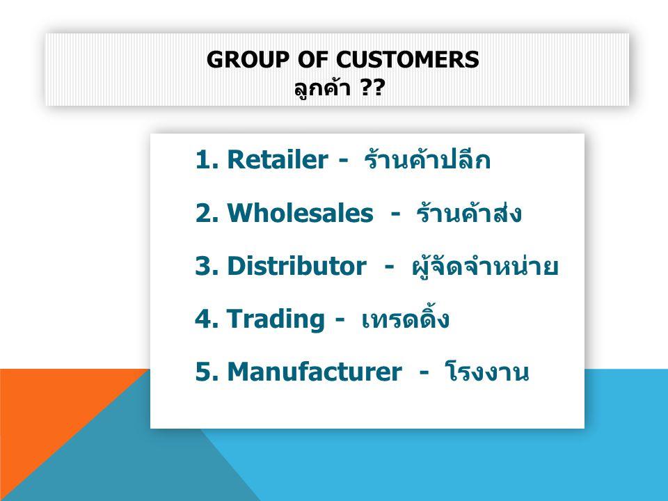 Group of Customers ลูกค้า