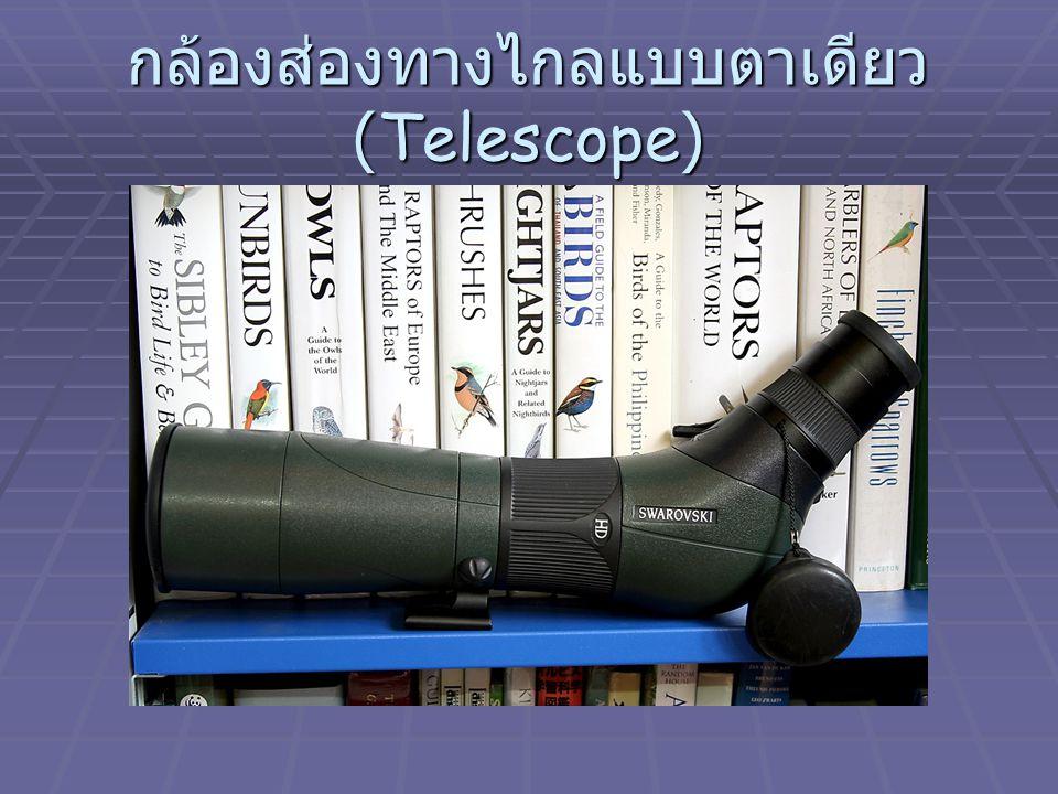 กล้องส่องทางไกลแบบตาเดียว (Telescope)