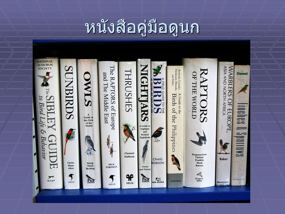 หนังสือคู่มือดูนก