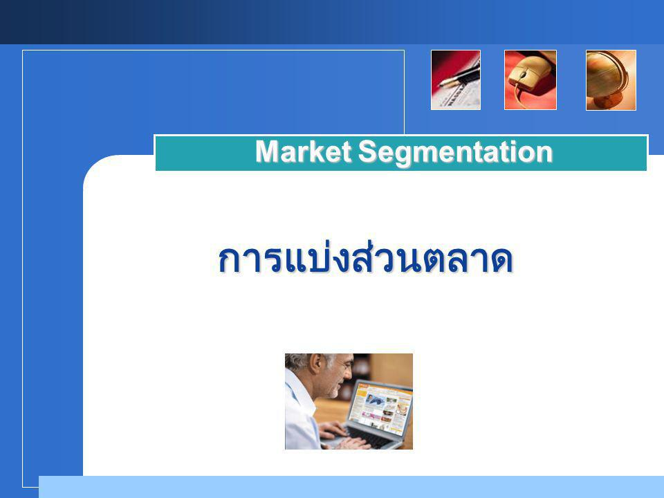 Market Segmentation การแบ่งส่วนตลาด