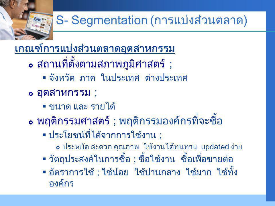 S- Segmentation (การแบ่งส่วนตลาด)