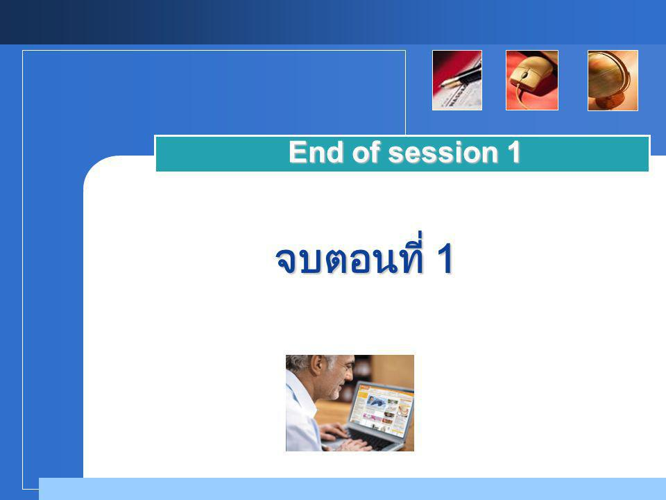 End of session 1 จบตอนที่ 1