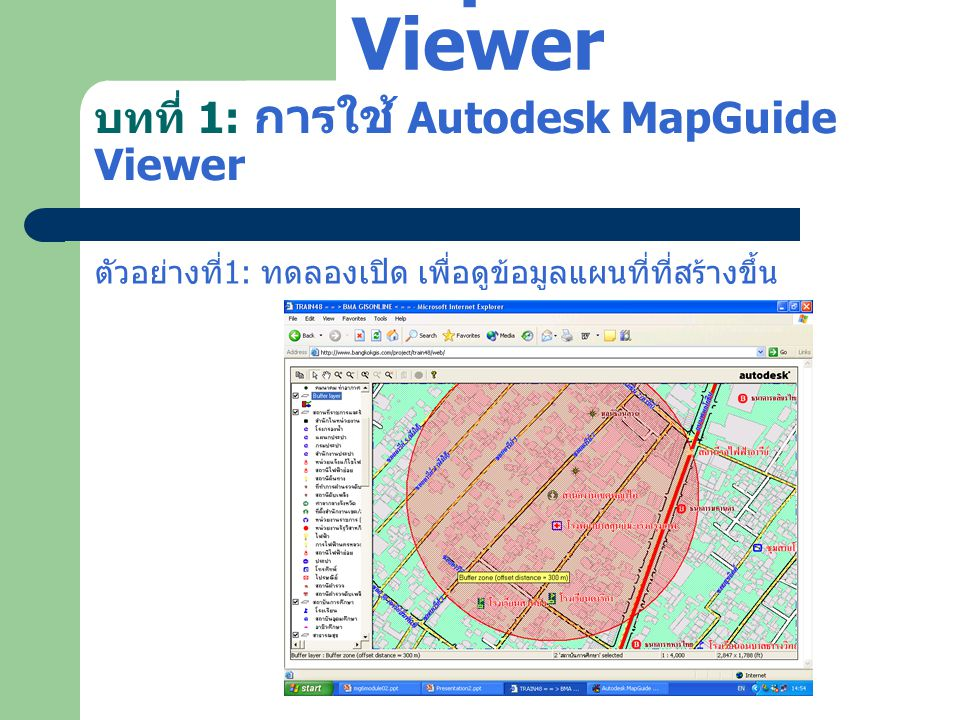 Autodesk MapGuide Viewer