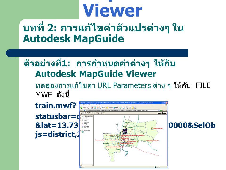 บทที่ 2: การแก้ไขค่าตัวแปรต่างๆ ใน Autodesk MapGuide