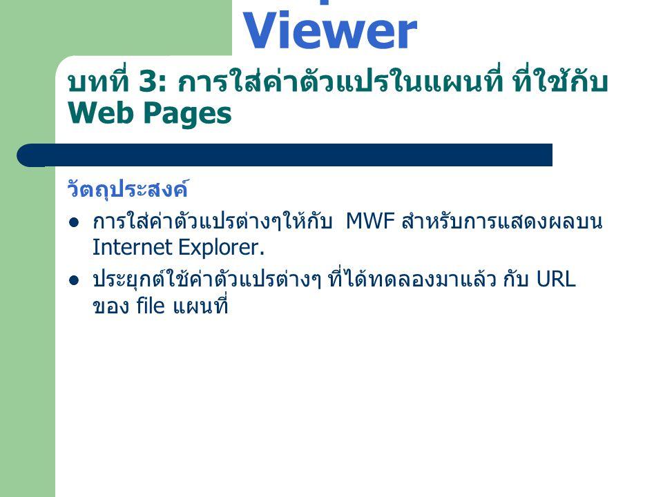 บทที่ 3: การใส่ค่าตัวแปรในแผนที่ ที่ใช้กับ Web Pages