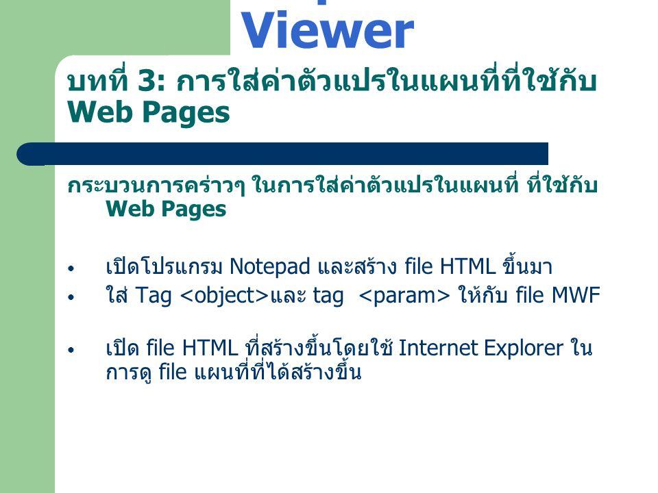 บทที่ 3: การใส่ค่าตัวแปรในแผนที่ที่ใช้กับ Web Pages