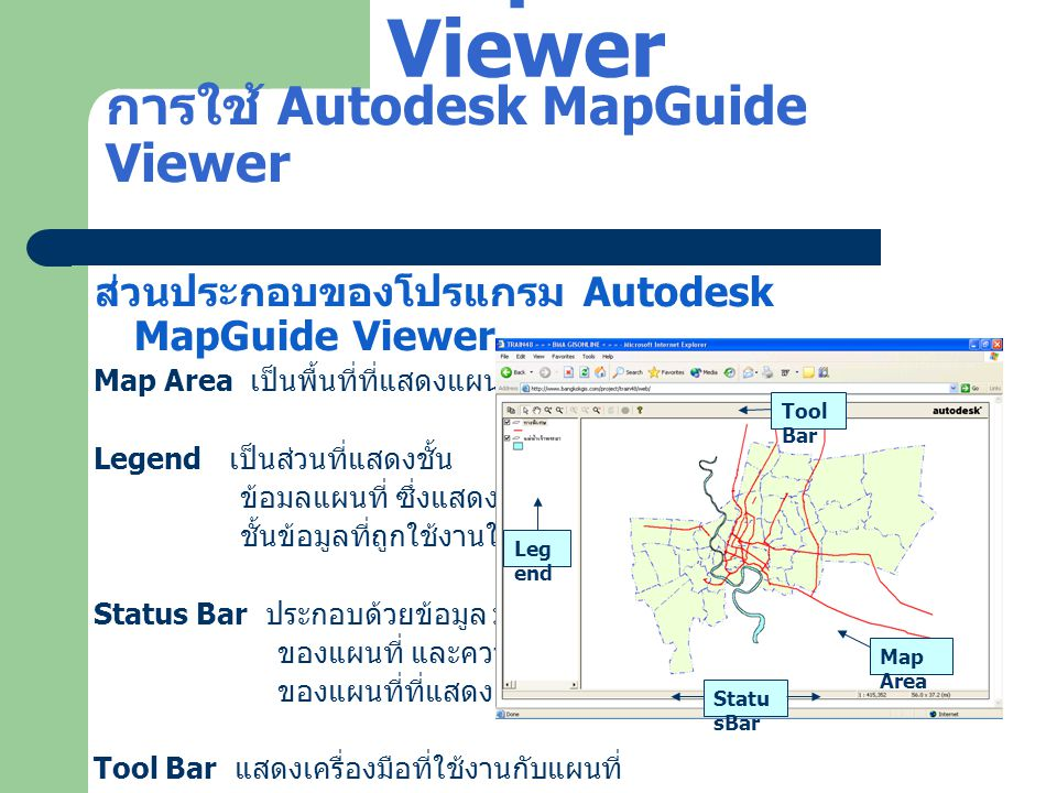 การใช้ Autodesk MapGuide Viewer