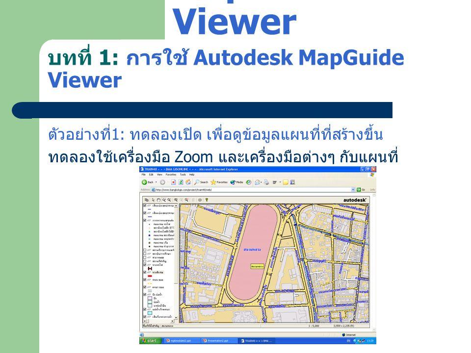 บทที่ 1: การใช้ Autodesk MapGuide Viewer