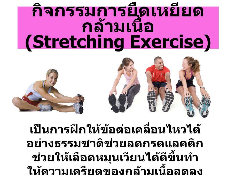 กิจกรรมการยืดเหยียดกล้ามเนื้อ (Stretching Exercise)
