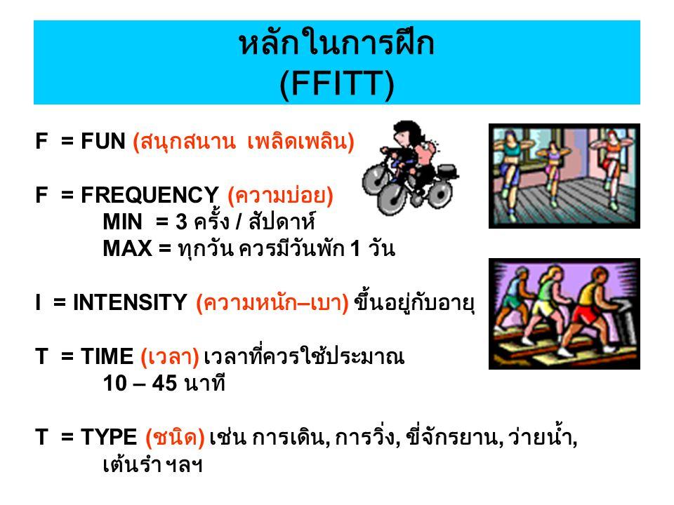 หลักในการฝึก (FFITT) F = FUN (สนุกสนาน เพลิดเพลิน)