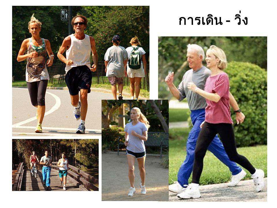 การเดิน - วิ่ง