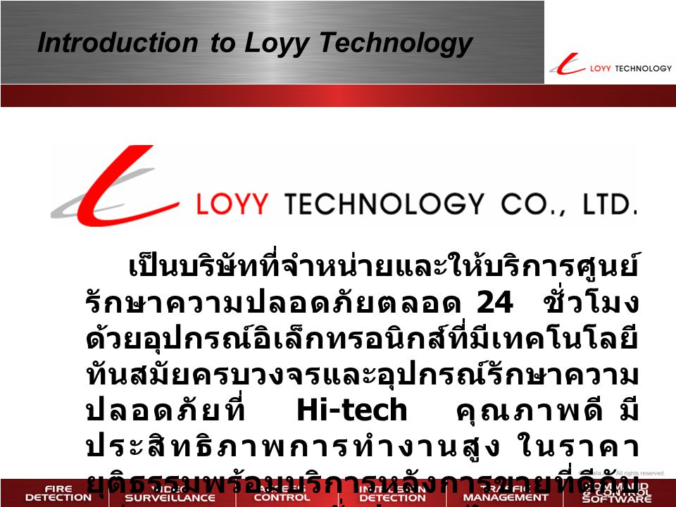 Introduction to Loyy Technology