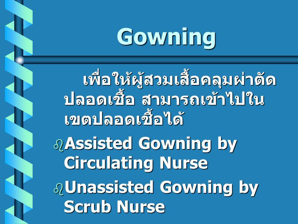 Gowning เพื่อให้ผู้สวมเสื้อคลุมผ่าตัดปลอดเชื้อ สามารถเข้าไปในเขตปลอดเชื้อได้ Assisted Gowning by Circulating Nurse.
