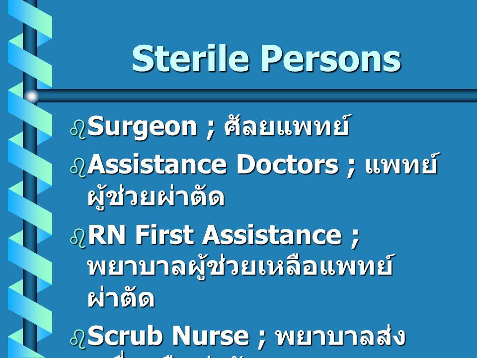 Sterile Persons Surgeon ; ศัลยแพทย์