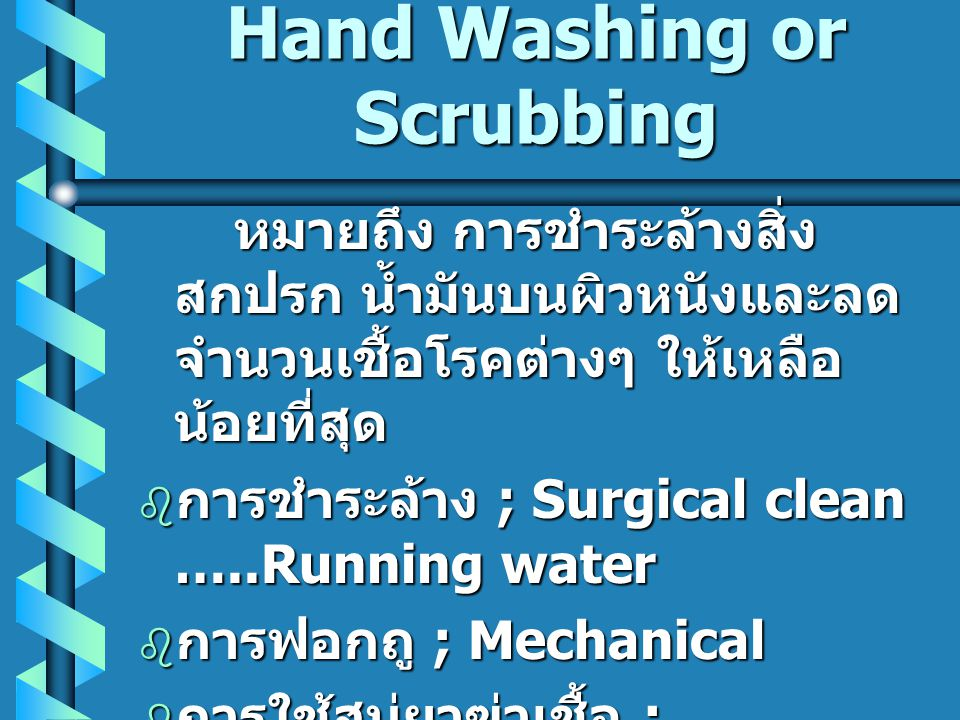 Hand Washing or Scrubbing