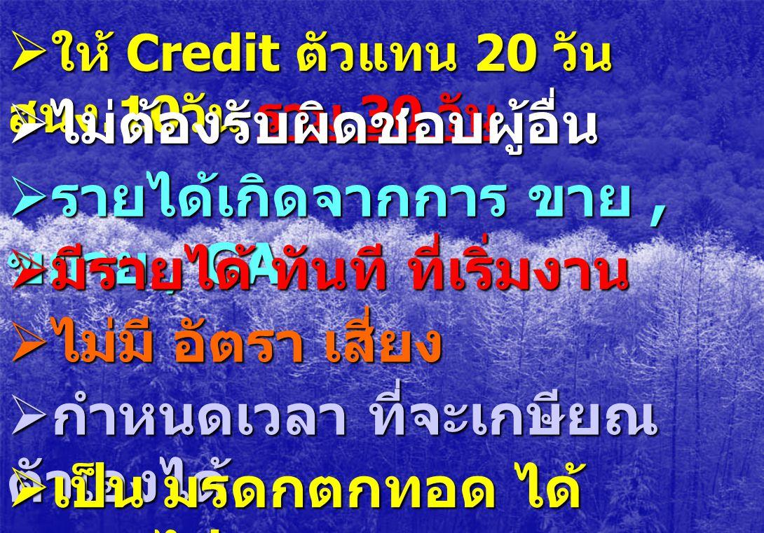 ให้ Credit ตัวแทน 20 วัน สนง.10วัน รวม 30 วัน