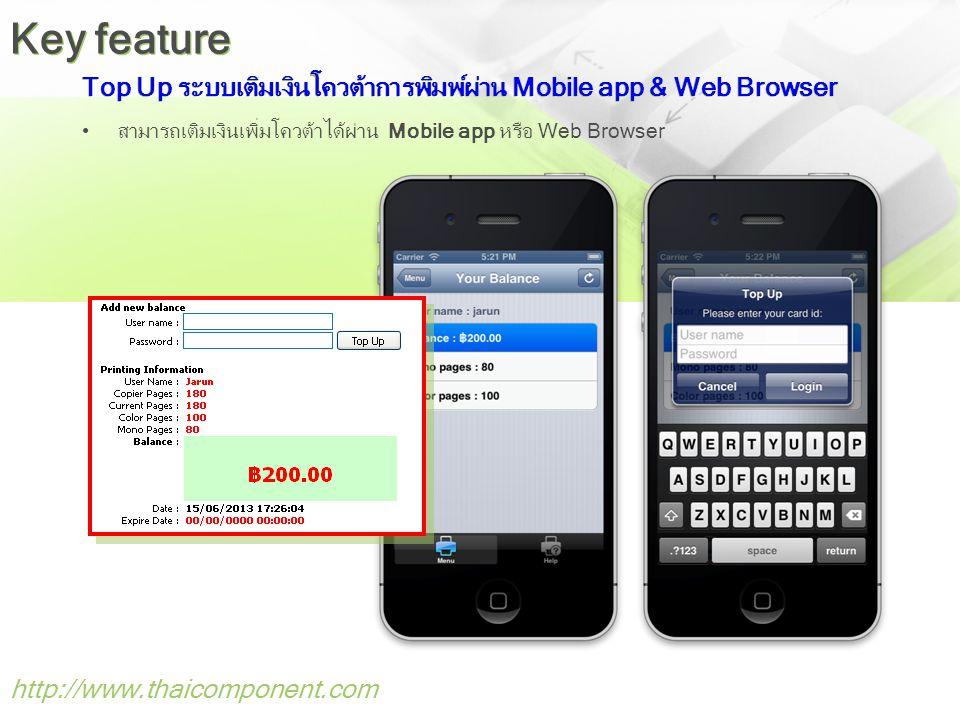 Top Up ระบบเติมเงินโควต้าการพิมพ์ผ่าน Mobile app & Web Browser