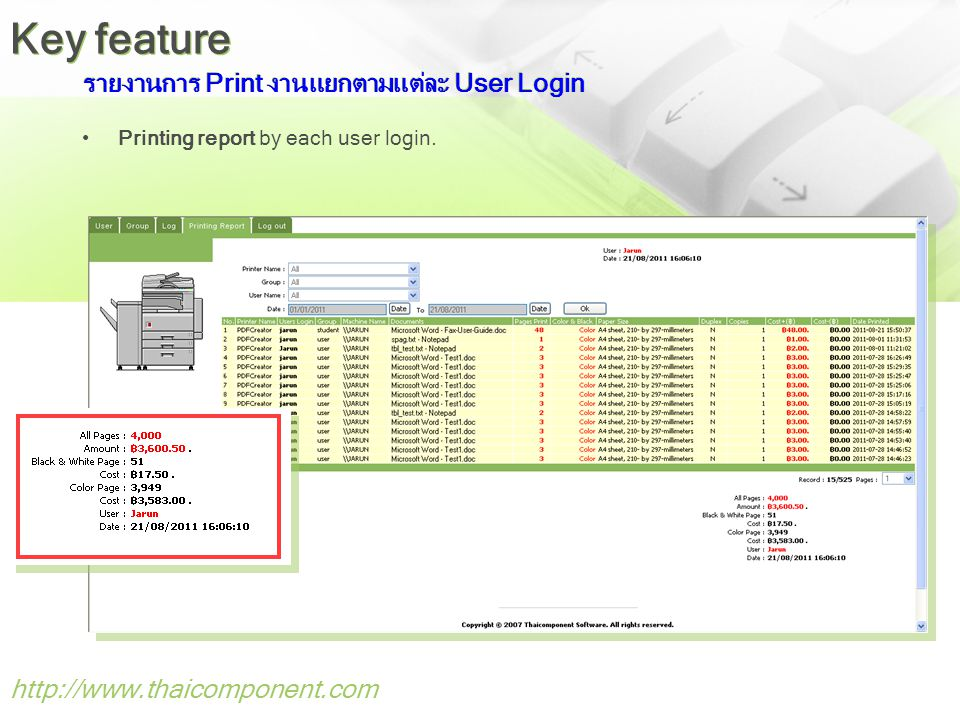 รายงานการ Print งานแยกตามแต่ละ User Login
