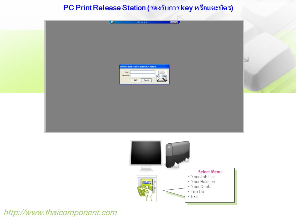 PC Print Release Station (รองรับการ key หรือแตะบัตร)