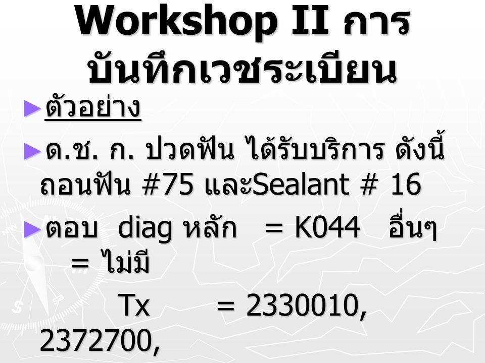 Workshop II การบันทึกเวชระเบียน