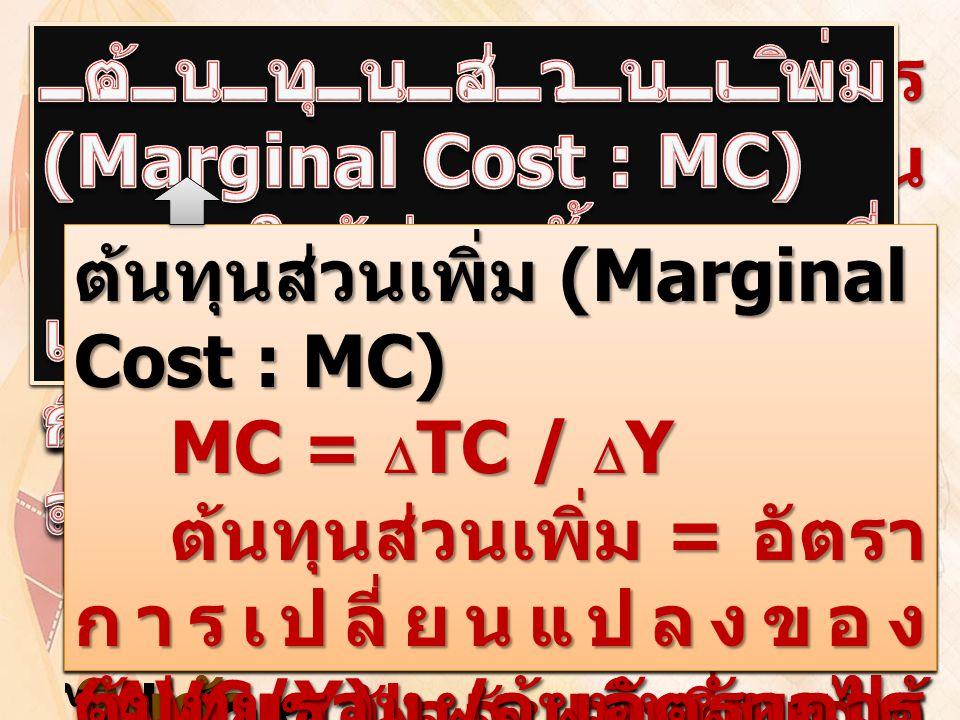 ต้นทุนส่วนเพิ่ม (Marginal Cost : MC)