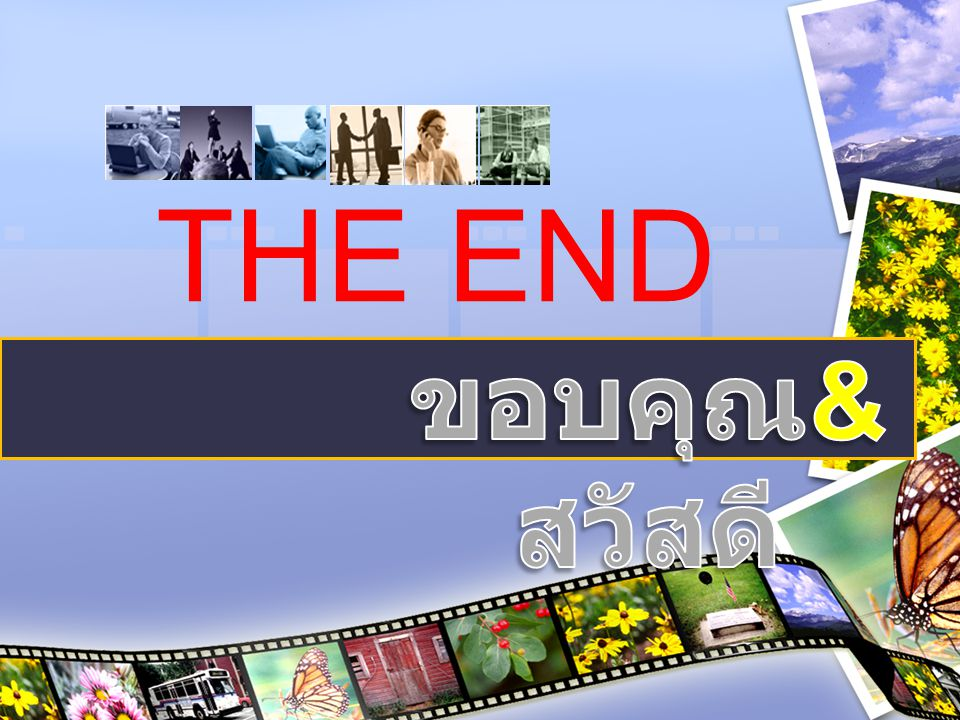 THE END ขอบคุณ&สวัสดี