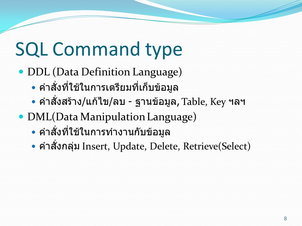 SQL Command type DDL (Data Definition Language)