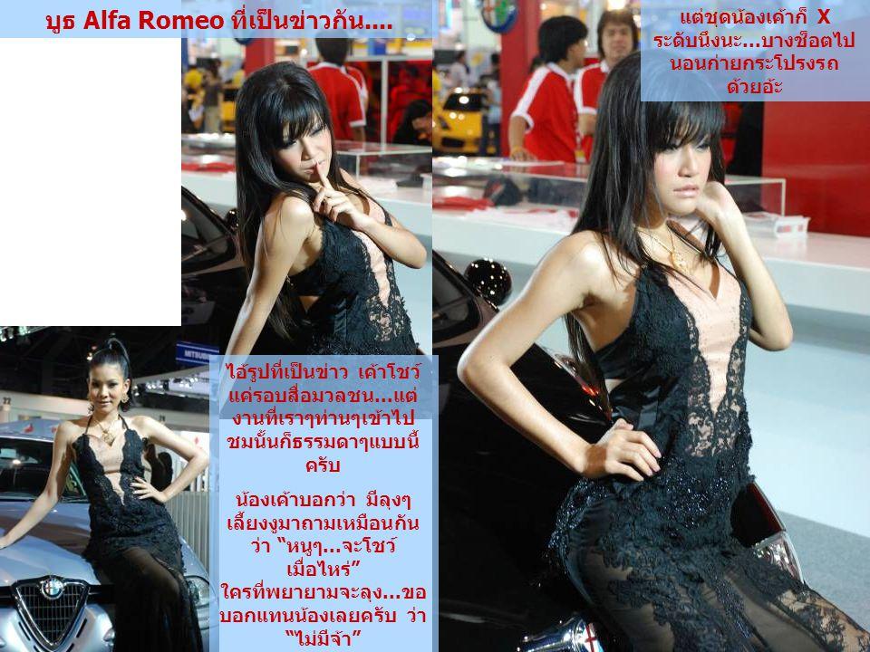 บูธ Alfa Romeo ที่เป็นข่าวกัน....