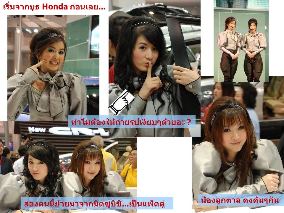 เริ่มจากบูธ Honda ก่อนเลย...