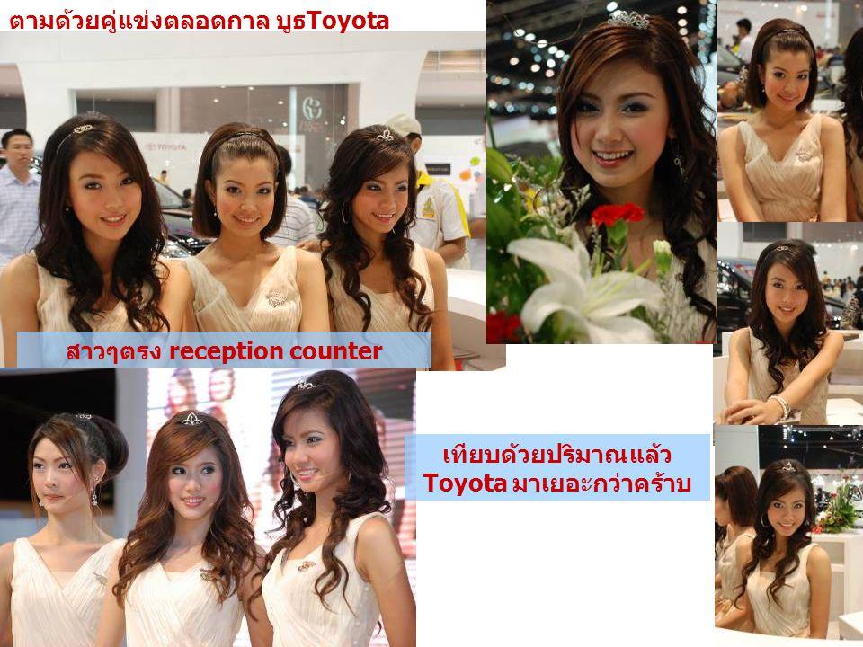 สาวๆตรง reception counter เทียบด้วยปริมาณแล้ว Toyota มาเยอะกว่าคร้าบ
