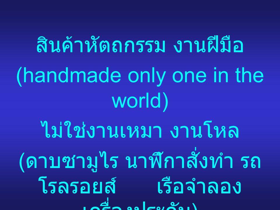 สินค้าหัตถกรรม งานฝีมือ (handmade only one in the world)