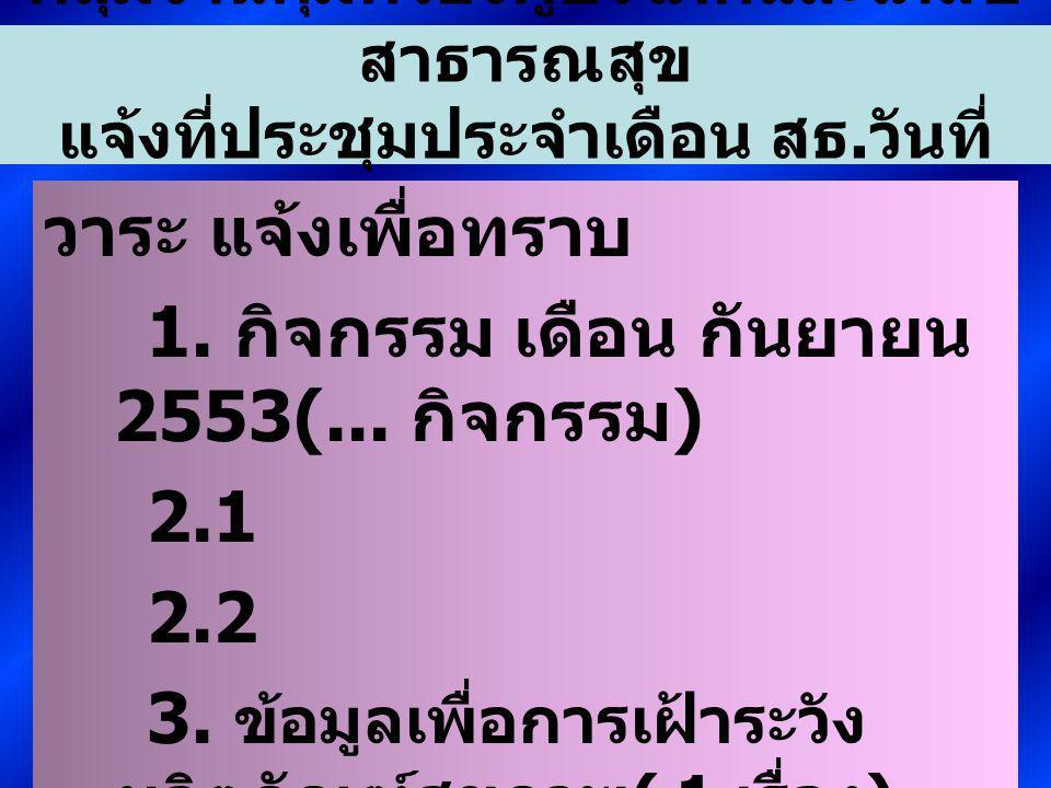 1. กิจกรรม เดือน กันยายน 2553(... กิจกรรม) 2.1 2.2