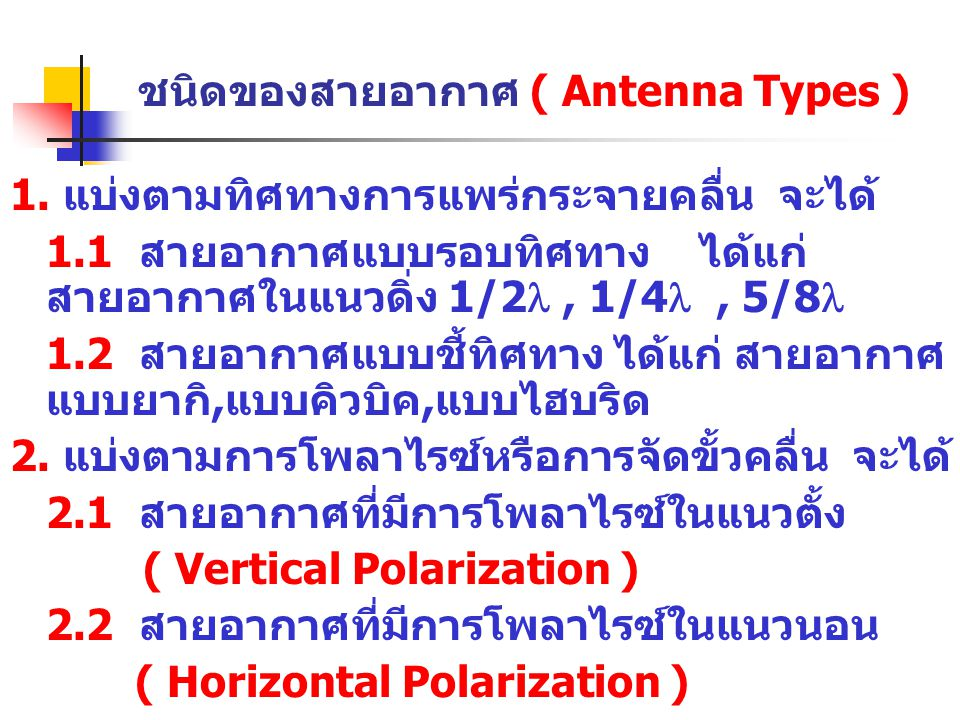 ชนิดของสายอากาศ ( Antenna Types )