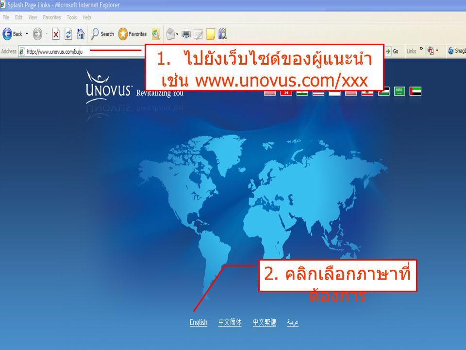 ไปยังเว็บไซด์ของผู้แนะนำ เช่น www.unovus.com/xxx
