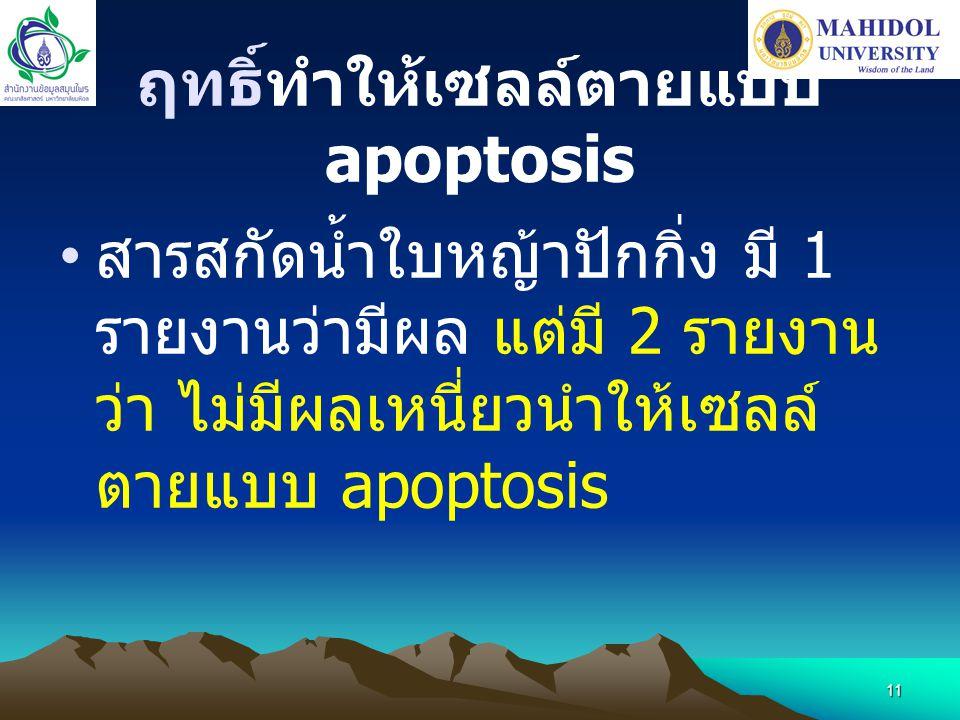 ฤทธิ์ทำให้เซลล์ตายแบบ apoptosis