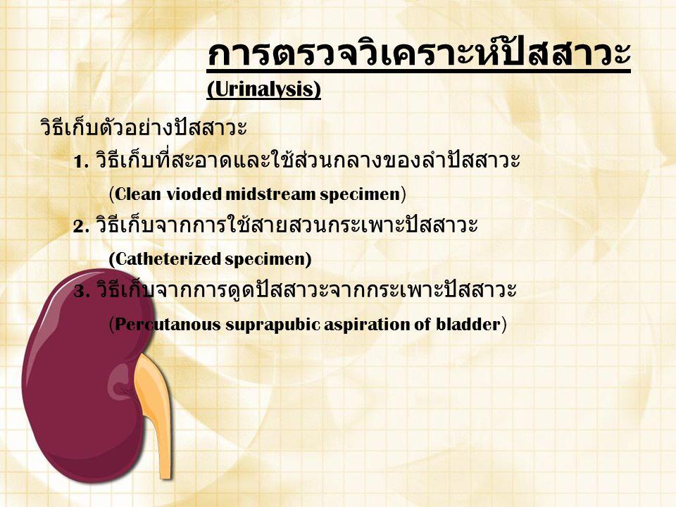 การตรวจวิเคราะห์ปัสสาวะ (Urinalysis)