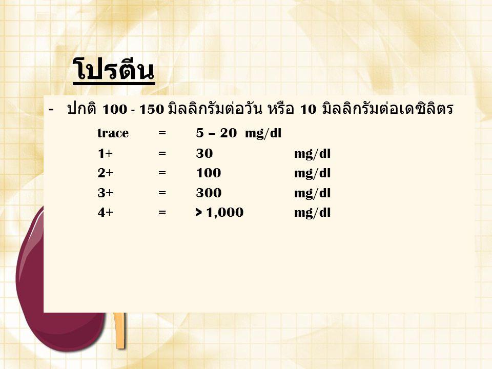 โปรตีน ปกติ 100 - 150 มิลลิกรัมต่อวัน หรือ 10 มิลลิกรัมต่อเดซิลิตร